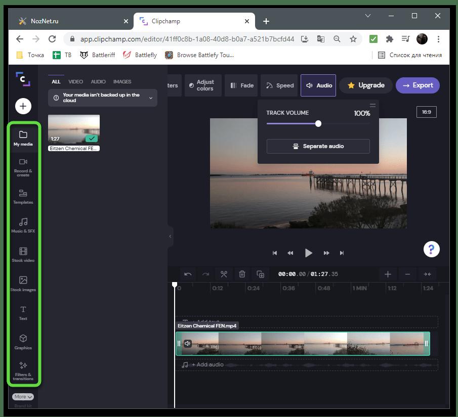 Другие инструменты для удаления звука из видео через онлайн-сервис Clipchamp