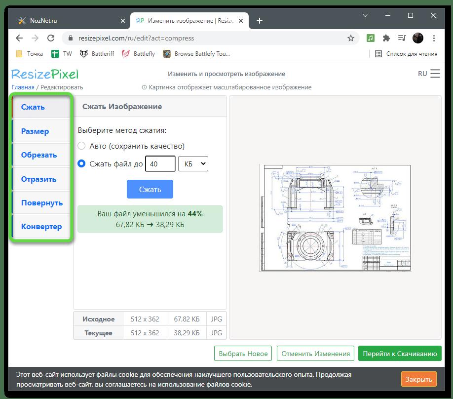 Другие вкладки сайта для сжатия изображения через онлайн-сервис ResizePixel