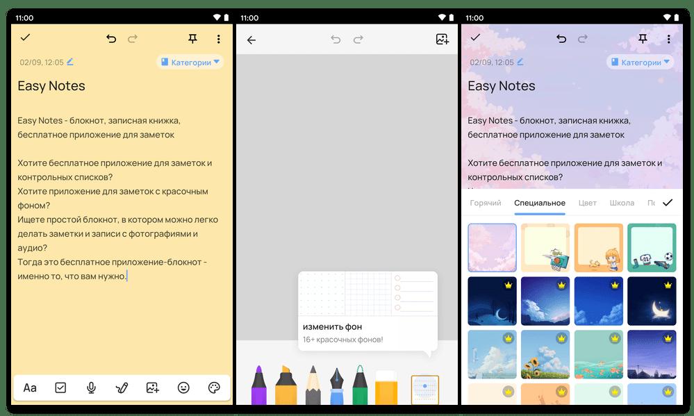 Easy Notes для Android широкие возможности по оформлению внешнего вида заметок в приложении