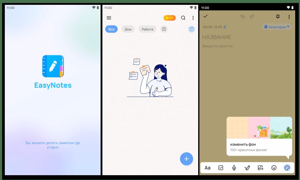 Easy Notes для Android - яркое и красочное приложение для работы с заметками