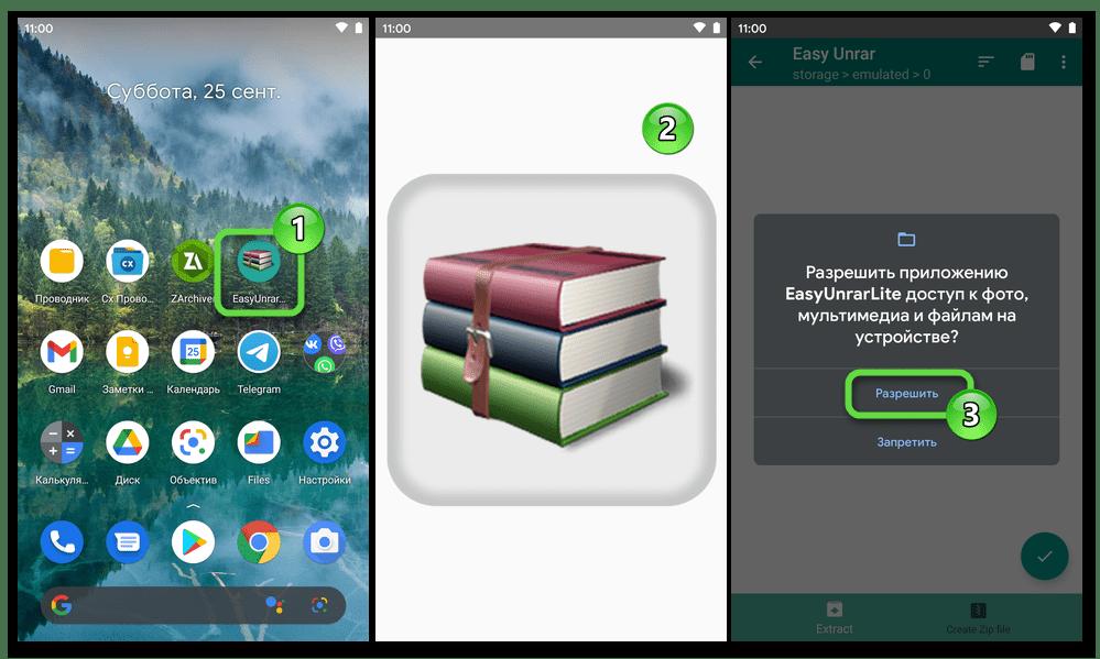 Easy Unrar, Unzip & Zip для Android - первый запуск архиватора, выдача разрешения на доступ к файлам в памяти девайса