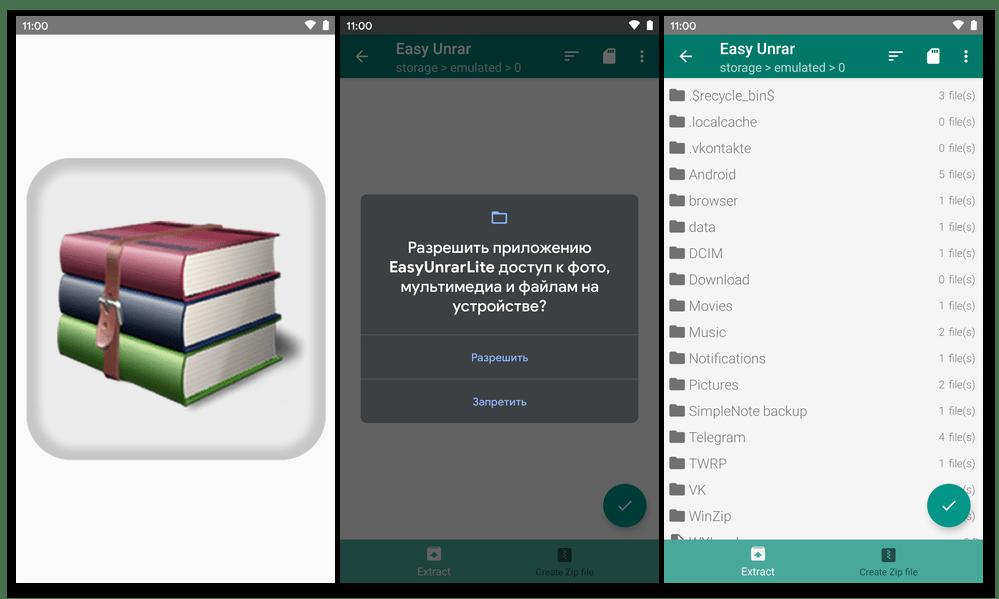 Easy Unrar, Unzip & Zip - первый после инсталляции запуск простейшего архиватора на устройстве, главный экран приложения