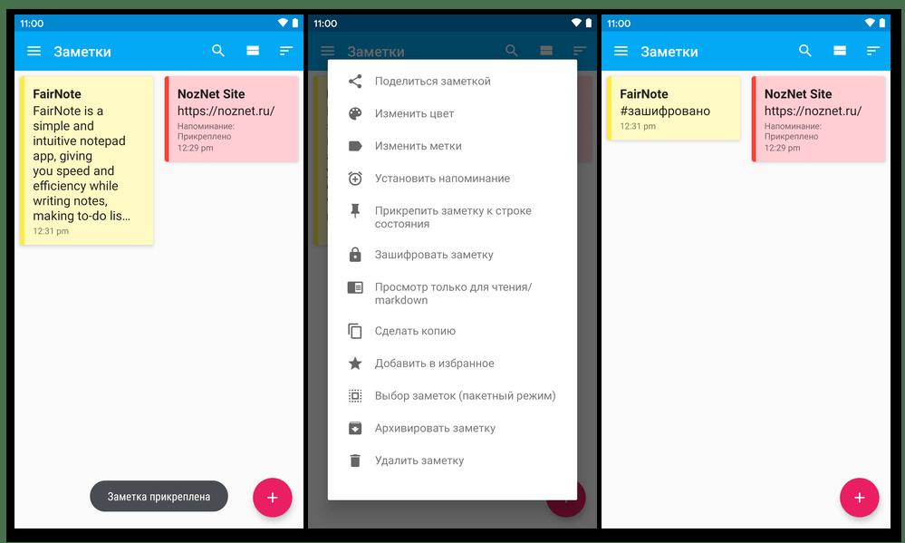 FairNote для Android - функции защиты приложения и сохранённых в нём заметок