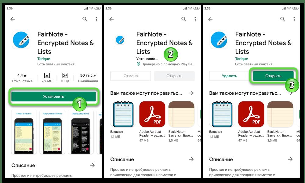 FairNote для Android - инсталляция приложения для работы с заметками из Google Play Маркета на девайс