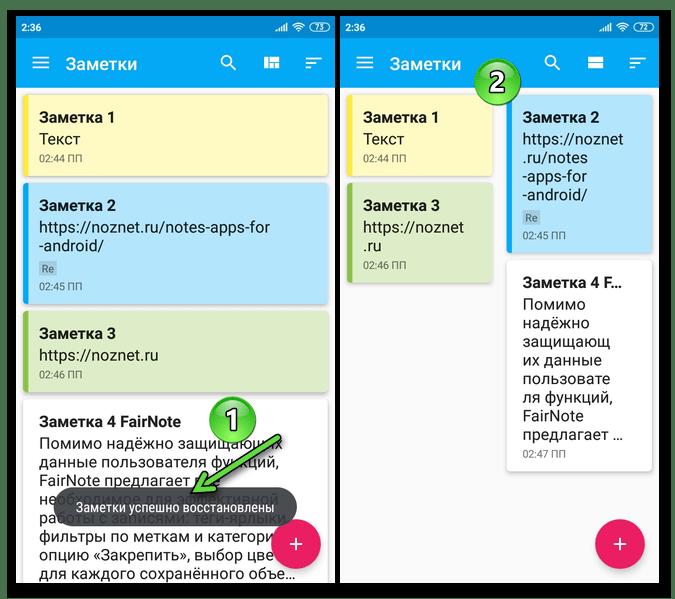 FairNote для Android перенос заметок на второе устройство путём пересылки и развёртывания локальной резервной копии завершен