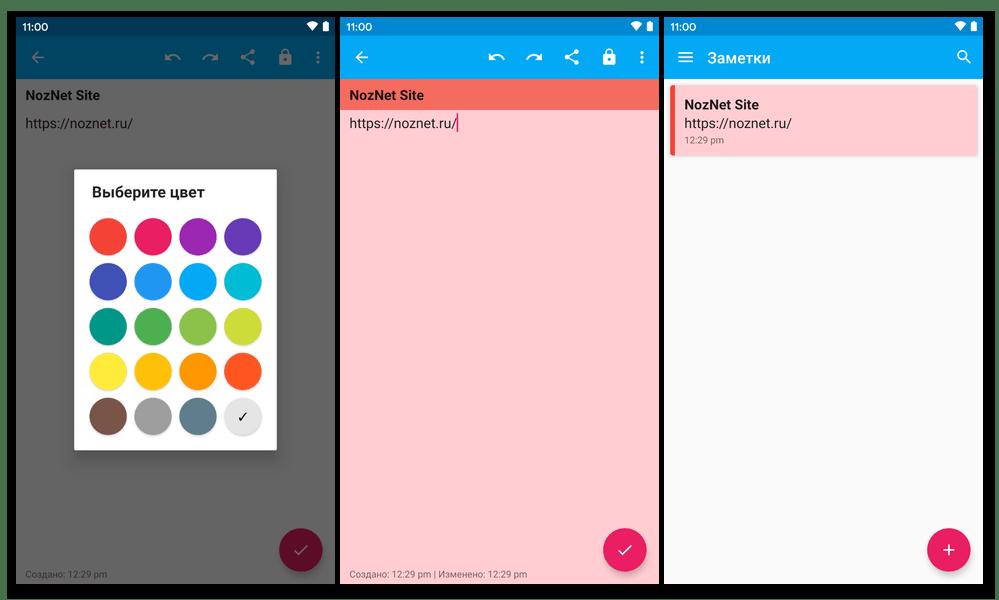 FairNote для Android - приложение для работы с заметками и возможностями шифрования данных