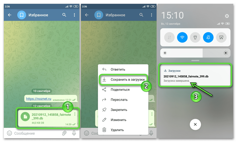 FairNote для Android - загрузка файла-бэкапа заметок, переданного на девайс через мессенджер во внутреннюю память