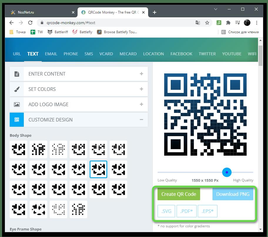 Генерация изображения для создания QR-кода через онлайн-сервис QRCode Monkey