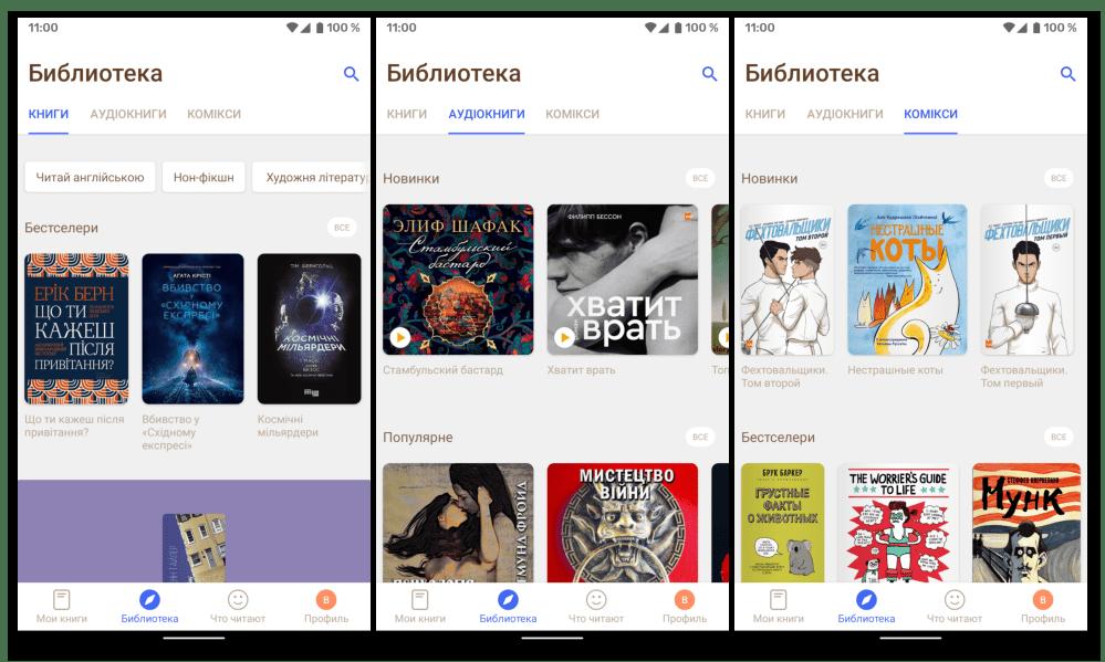 Главная страница приложения для чтения книг Bookmate для Android