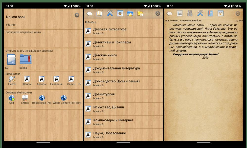 Главная страница приложения для чтения книг Cool Reader для Android