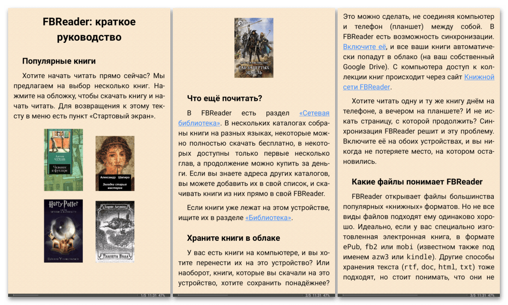 Главная страница приложения для чтения книг FBReader для Android