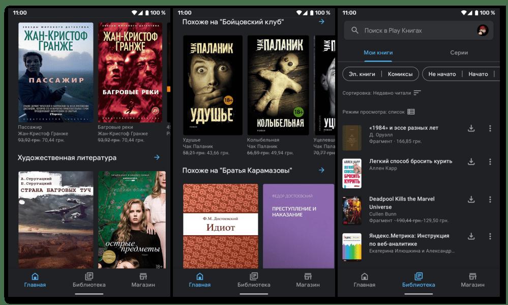 Главная страница приложения для чтения книг Google Play Книги для Android