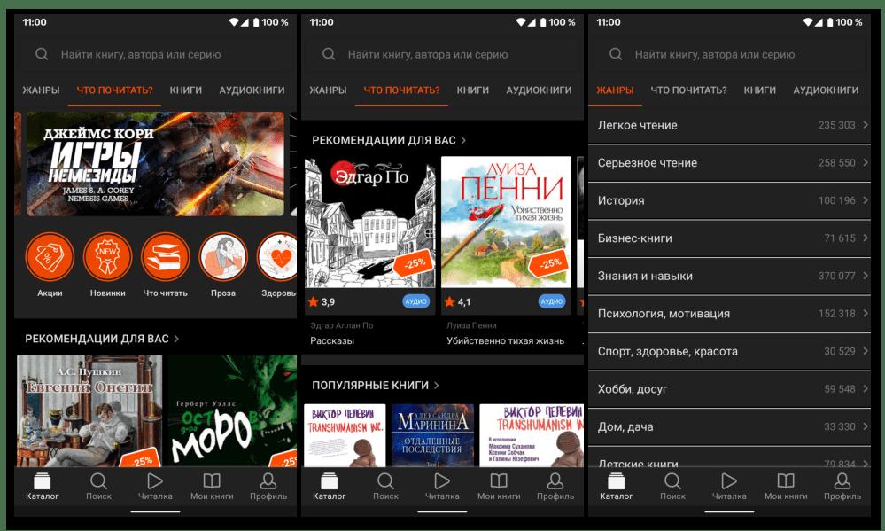 Главная страница приложения для чтения книг ЛитРес Читай для Android
