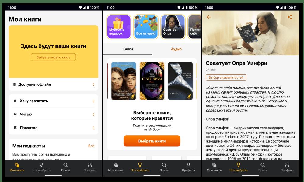 Главная страница приложения для чтения книг MyBook для Android