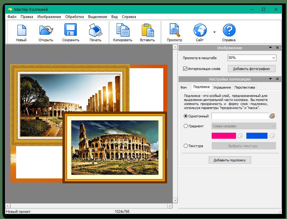 Главное окно программы Мастер Коллажей для создания коллажей