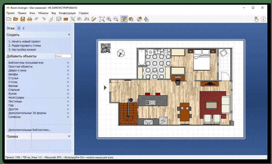 Главное окно программы Room Arranger для создания дизайна интерьера на компьютере