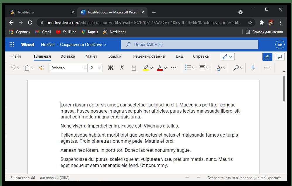 Главное окно веб-версии Microsoft Word и открытый текстовый документ DOC онлайн