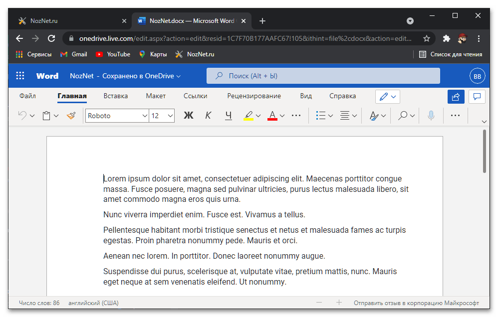 Главное окно веб-версии Microsoft Word и открытый текстовый документ DOCX онлайн