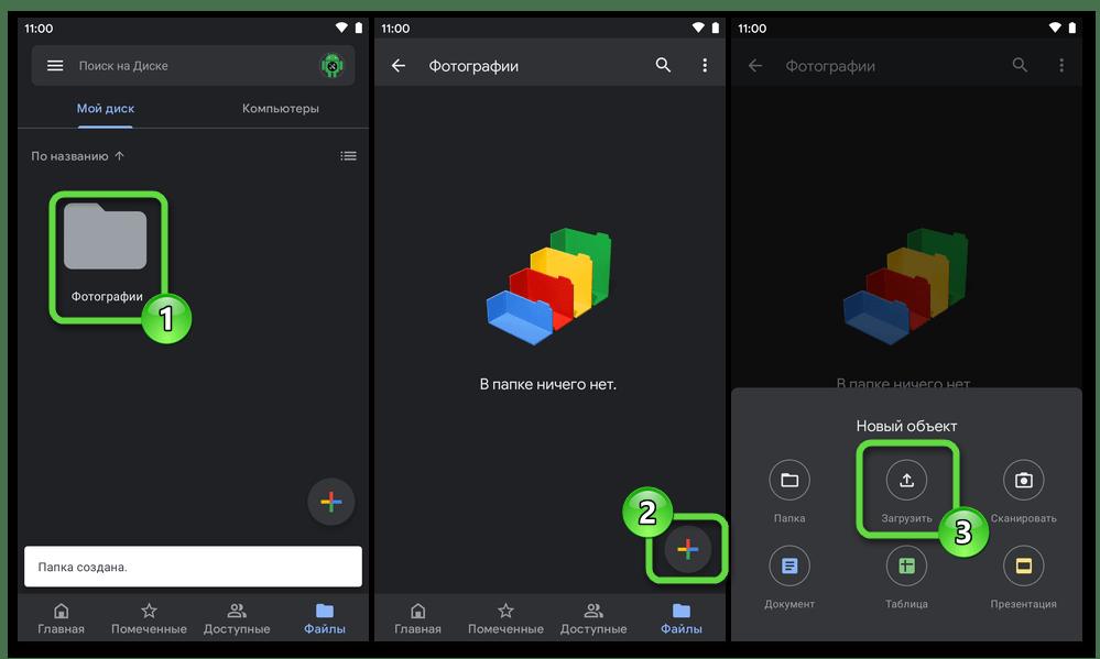 Google Диск для Android переход к процедуре загрузки файлов в облачное хранилище