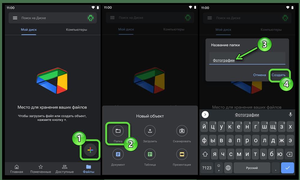 Google Диск для Android создание нового каталога в облачном хранилище