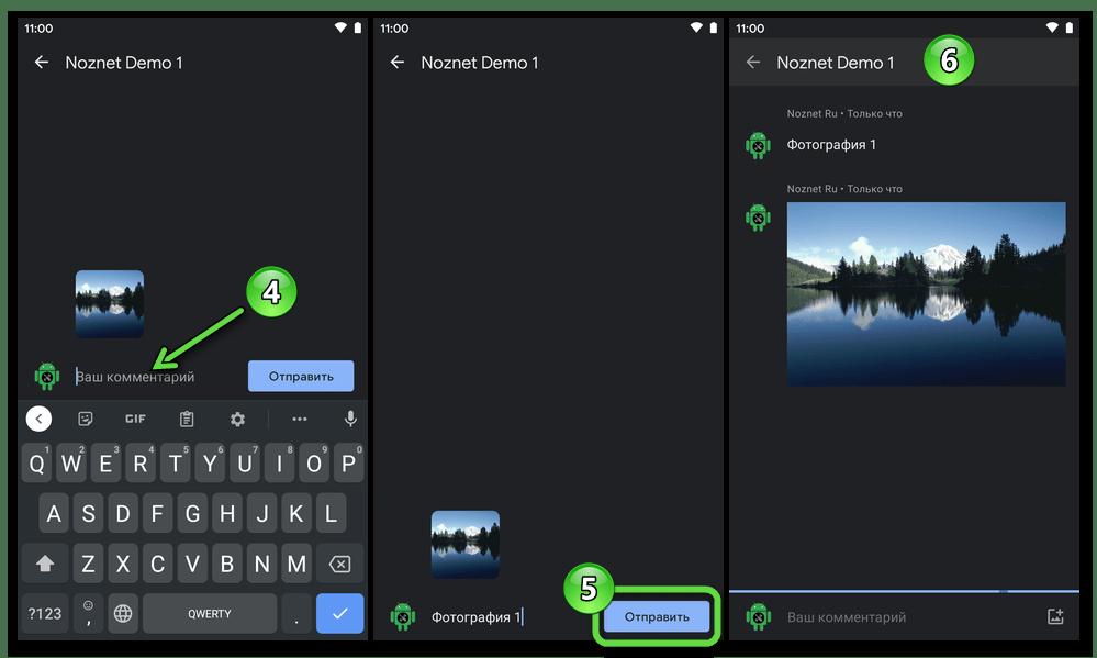 Google Фото для Android отправка фотографии другому пользователю через чат в сервисе