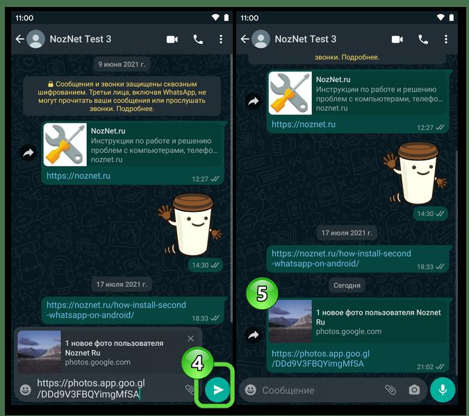 Google Фото для Android отправка ссылки на фото из сервиса через мессенджер WhatsApp
