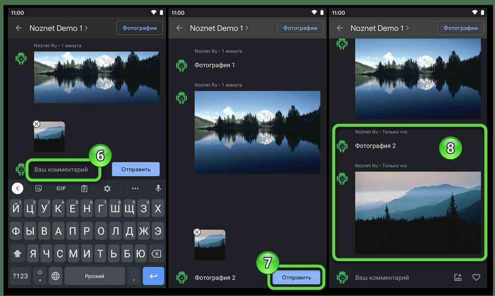 Google Фото для Android передача изображений на другой девайс через чат с его владельцем в приложении сервиса