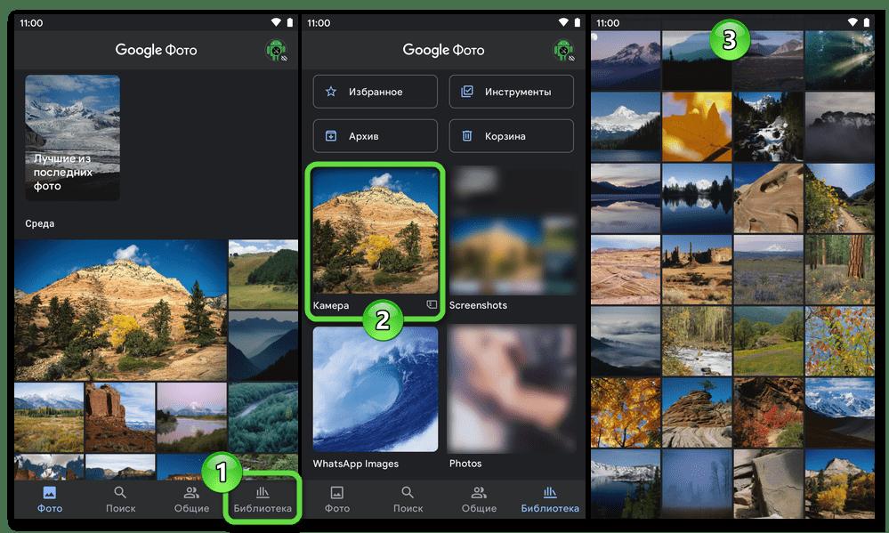 Google Фото для Android - поиск отправляемого на другой девайс фото в разделе Библиотека приложения