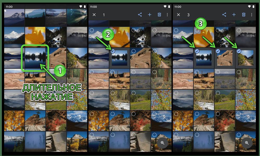 Google Фото для Android - выбор одного или нескольких фото для отправки на другое устройство через приложение