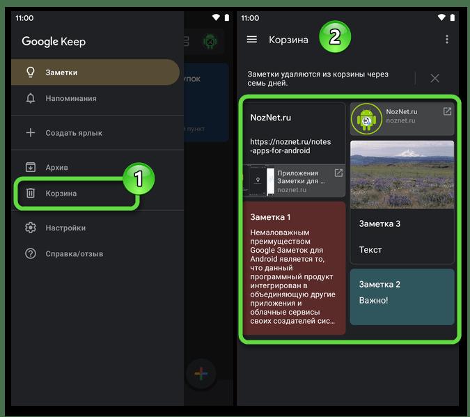 Google Keep для Android - Переход в Корзину с удалёнными заметками из главного меню приложения