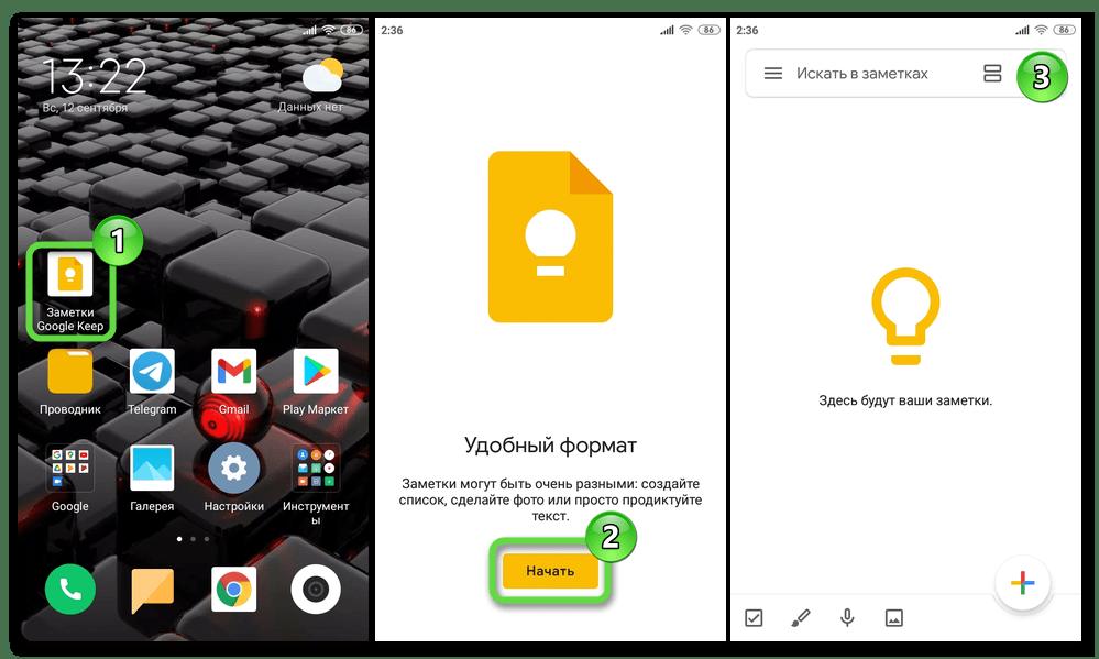 Google Keep для Android Первый после инсталляции из Play Маркета запуск приложения на смартфоне