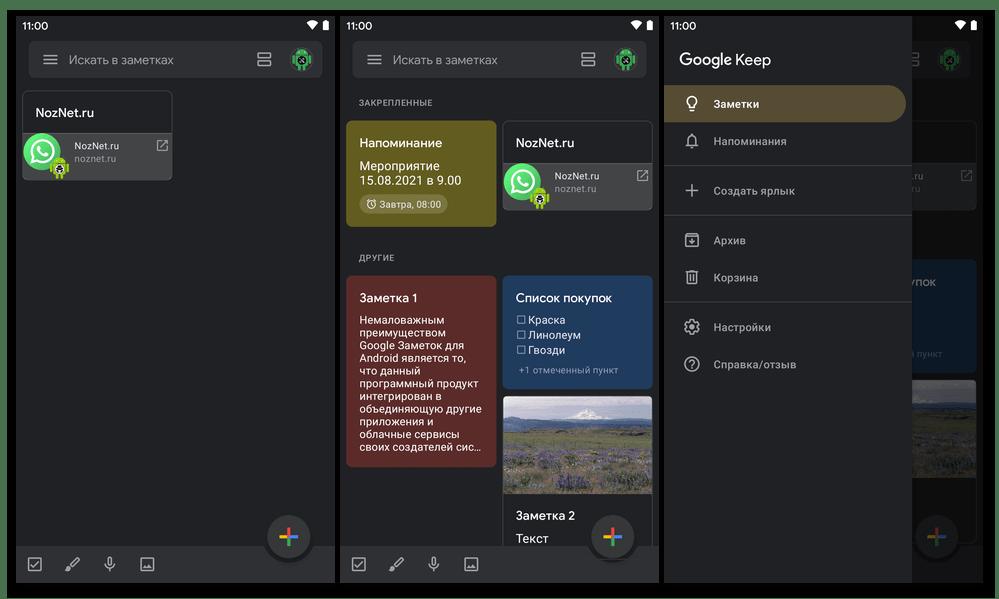 Google Keep для Android - удобная система организации работы с заметками на смартфоне