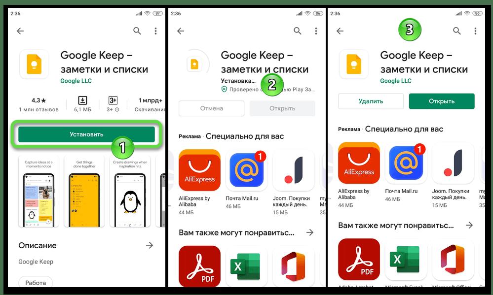 Google Keep для Android - установка приложения на смартфон из Play Маркета