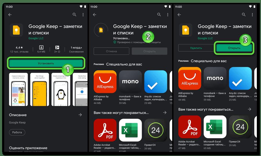 Google Keep для Android - устанвока приложения из Гугл Плей Маркета