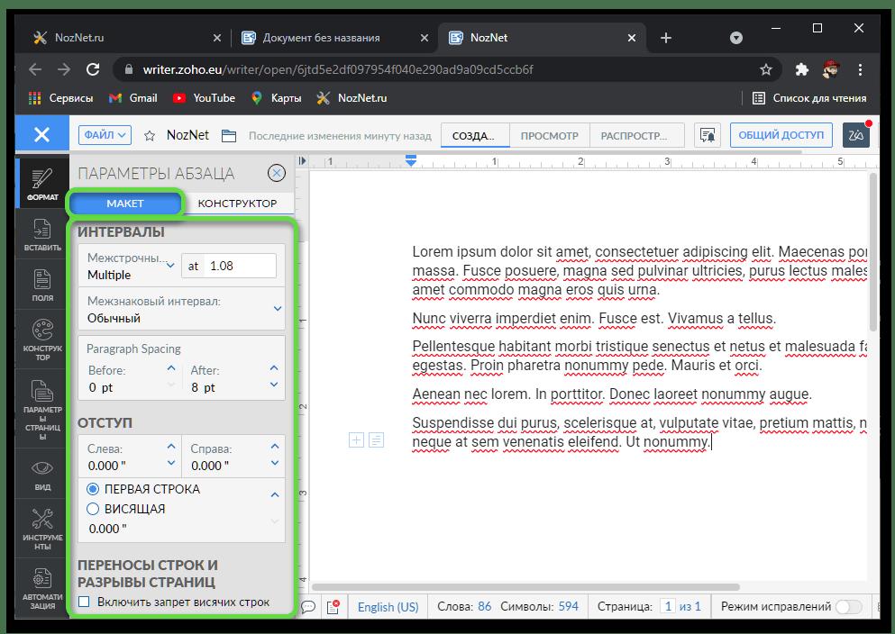Инструменты Макет в сервисе Zoho Writer для работы с файлом в формате DOCX онлайн