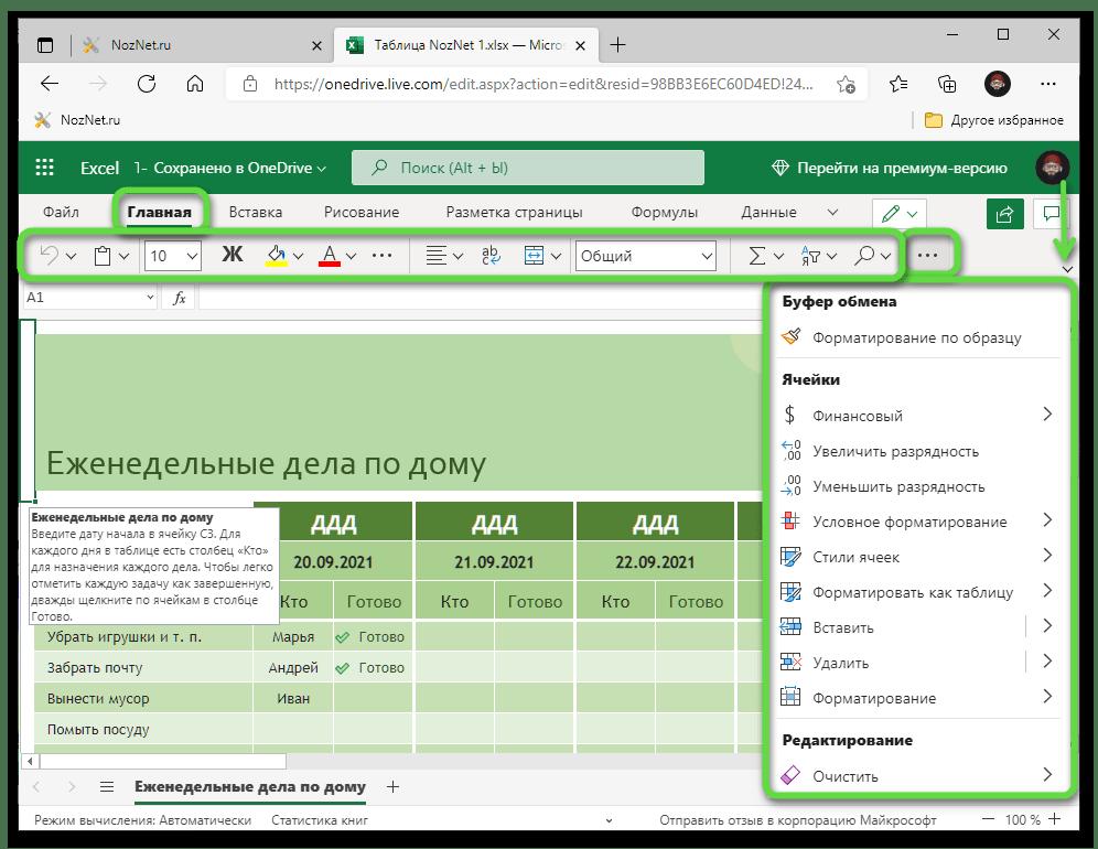 Инструменты во вкладке Главная в Microsoft Excel для работы с файлом формата XLSX онлайн