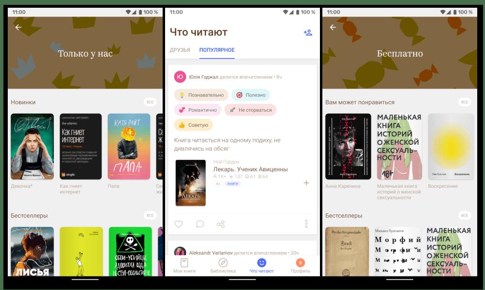 Интерфейс приложения для чтения книг Bookmate для Android