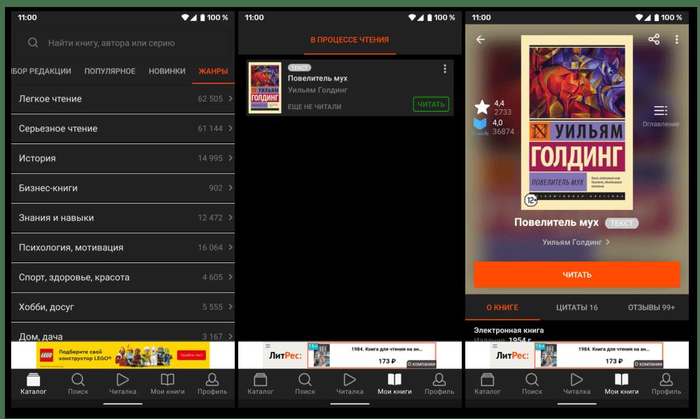 Интерфейс приложения для чтения книг Читай бесплатно для Android