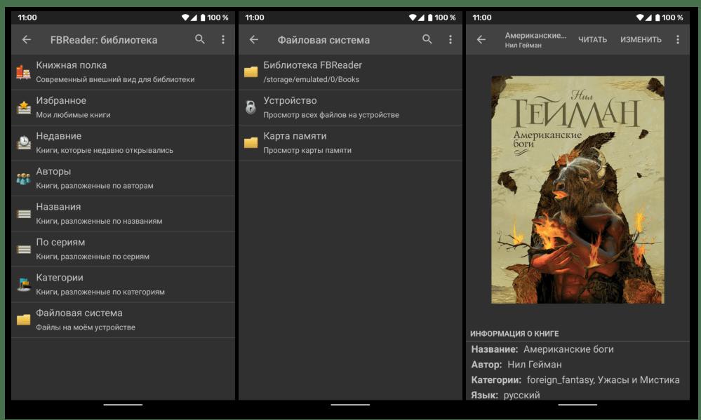 Интерфейс приложения для чтения книг FBReader для Android