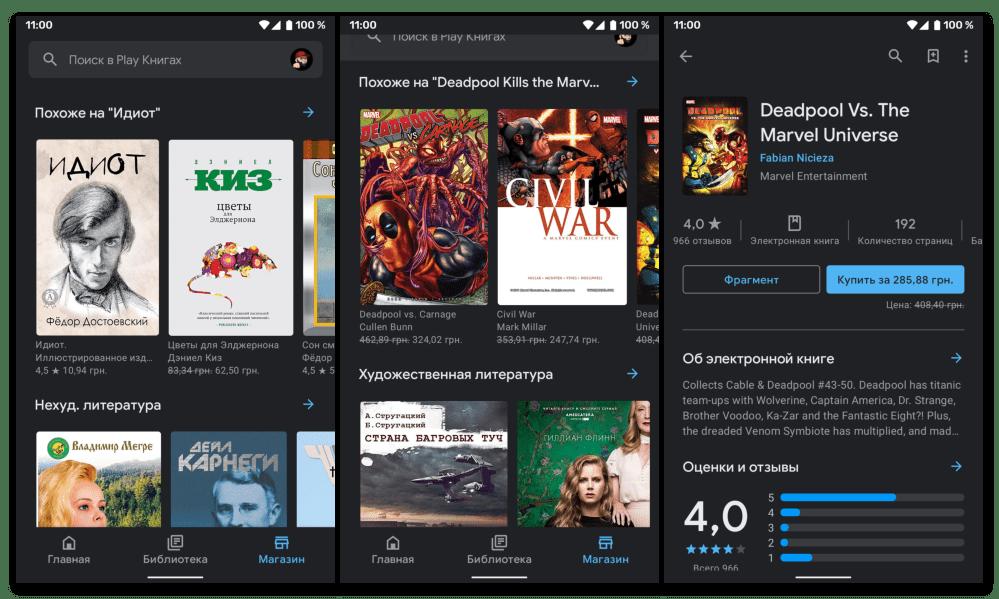 Интерфейс приложения для чтения книг Google Play Книги для Android