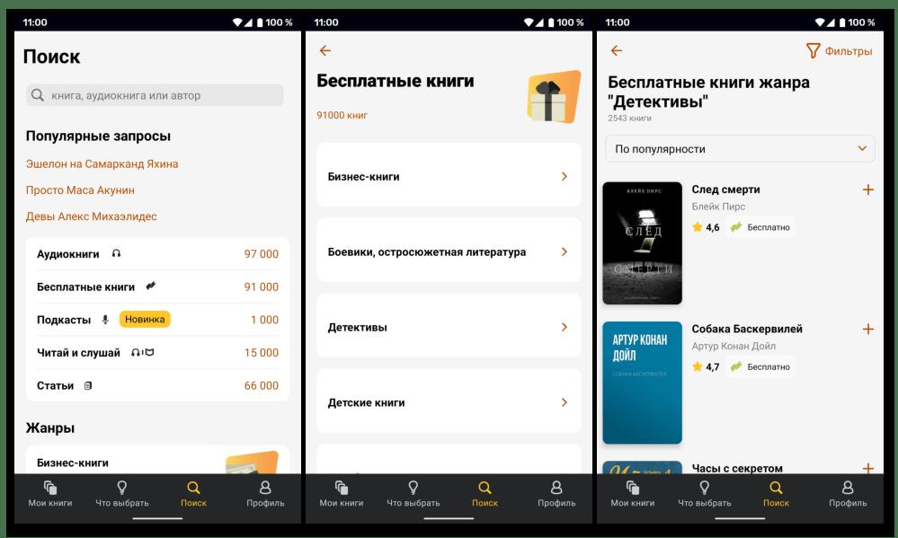Интерфейс приложения для чтения книг MyBook для Android