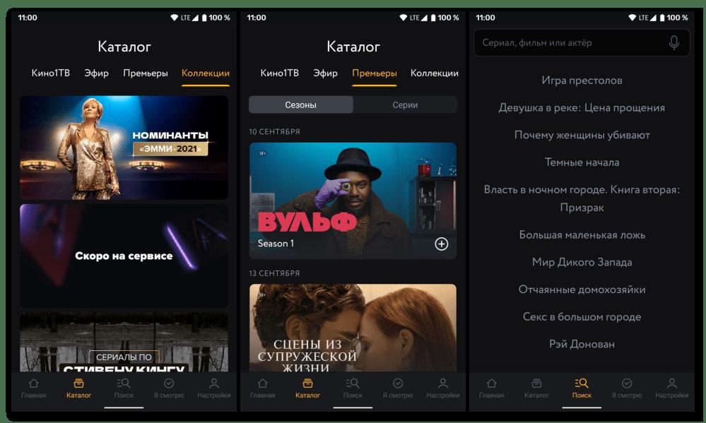 Интерфейс приложения для просмотра фильмов на Андроид Amediateka