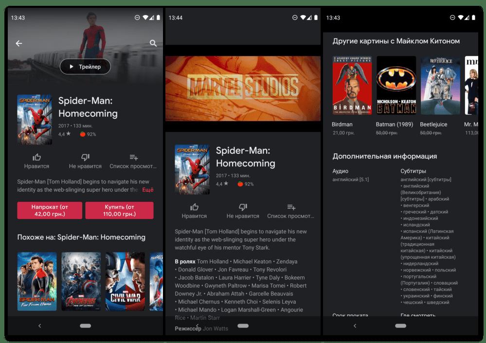Интерфейс приложения для просмотра фильмов на Андроид Google Play Фильмы