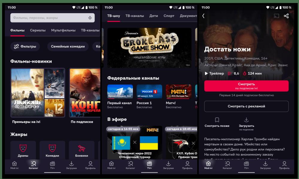 Интерфейс приложения для просмотра фильмов на Андроид ivi