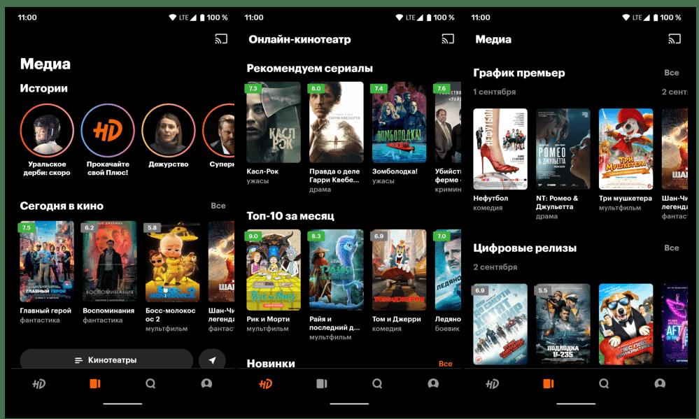 Интерфейс приложения для просмотра фильмов на Андроид Кинопоиск HD