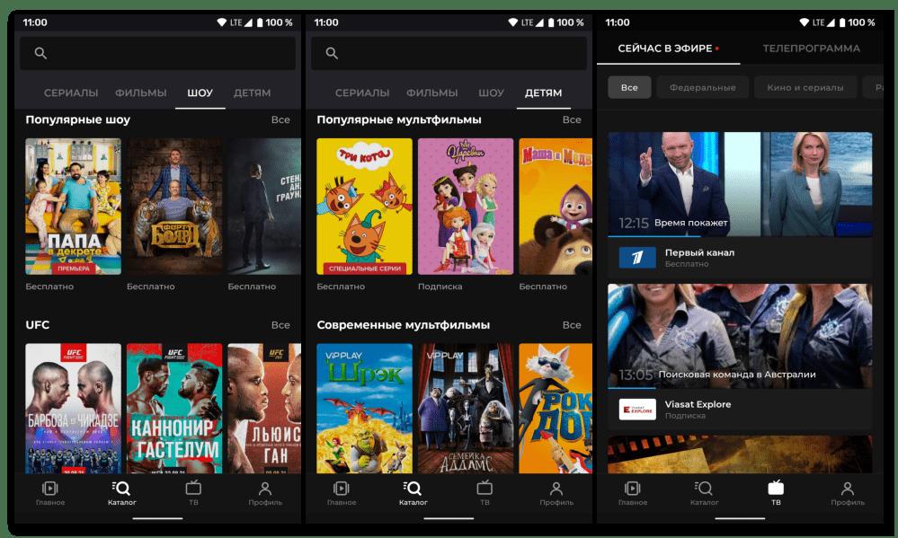 Интерфейс приложения для просмотра фильмов на Андроид more.tv