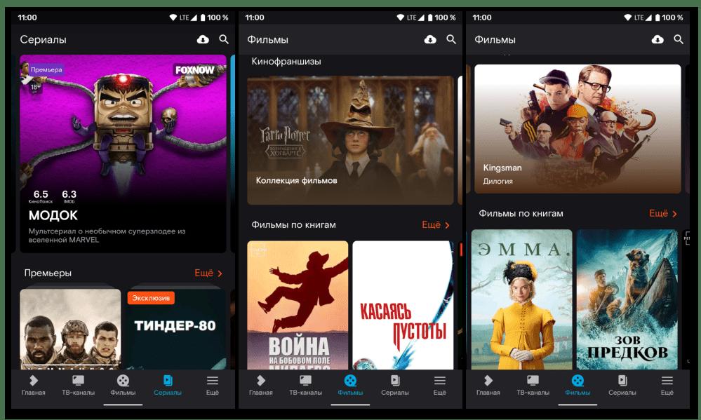 Интерфейс приложения для просмотра фильмов на Андроид Wink