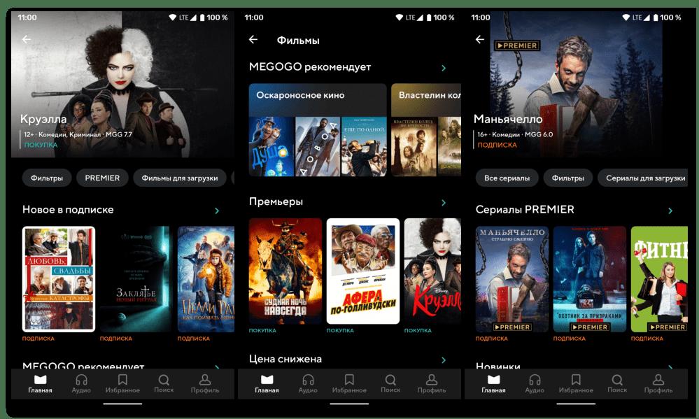 Интерфейс приложения для просмотра фильмов на MEGOGO