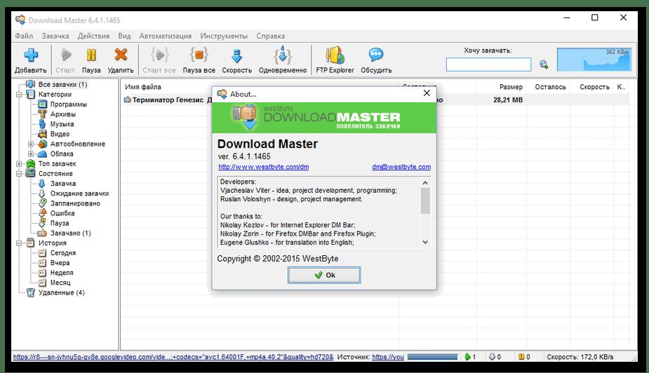 Использование Download Master для скачивания программ на компьютер