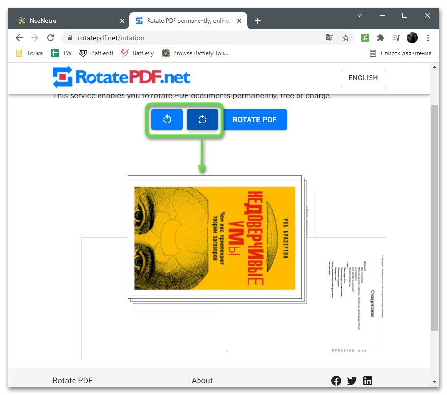 Использование инструментов для поворота PDF-файла через онлайн-сервис RotatePDF